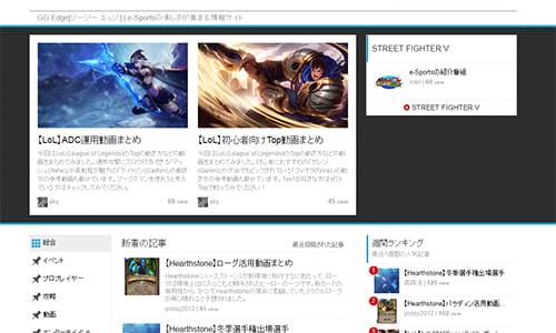 e-Sportsキュレーションメディア『GG-EDGE』をプレイネクストジャパン株式会社が開設