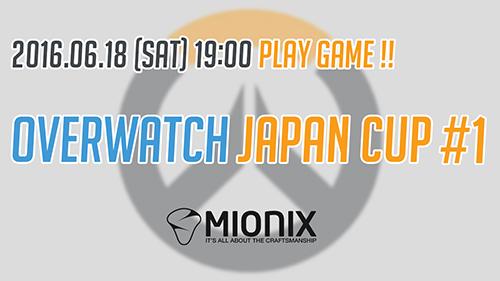 オンライン大会『Overwatch JAPAN Cup #1』が6/18(土)に開催