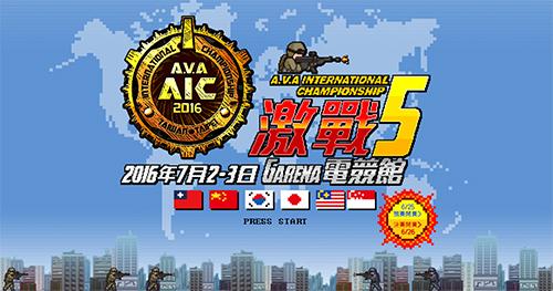 日本DeToNatorが出場、国際大会『AVA International Championship 2016』が7/2(土)、3(日)に台湾で開催