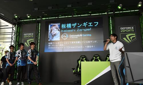 プロeスポーツチーム『DetonatioN Gaming』がNVIDIAイベントにて新展開を発表、格ゲーSF5部門に板橋ザンギエフ選手が加入