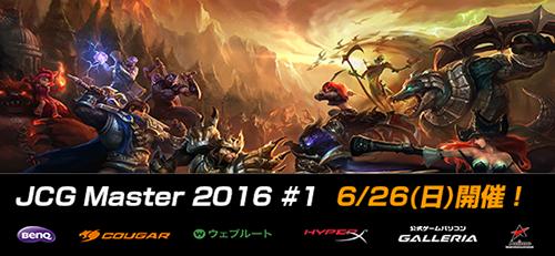 『JCG LoL Master 2016 #1』がコミュニティ大会として6/26(日)に開催