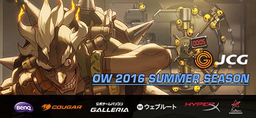 日本大会『JCG Overwatch 2016 Summer』が2部門制で開催決定、2017年にはプロリーグの設立を目指す