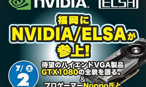 レジェンドCSプレーヤーNoppo氏とのCS:GO 1vs1イベントが7/2(土)にツクモ福岡店で開催