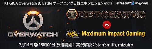 プロチーム日本DeToNatorと韓国MiGが対決、アフリカTV主催『Overwatch』日韓エキシビションマッチが7/14(木)19時より開催
