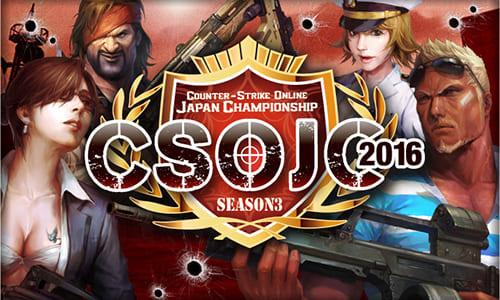 『Counter-Strike Online』世界大会の出場権をかけた『CSOJC 2016 Season3』決勝トーナメントが9/10(土)、11(日)に開催