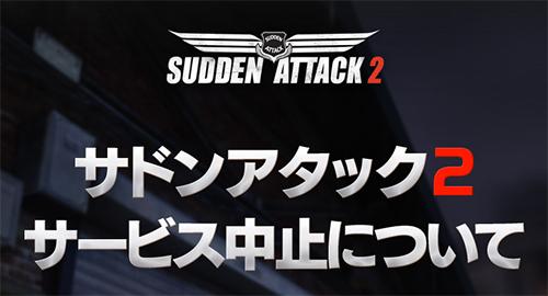オンラインFPS『サドンアタック2』の開発・サービスが終了へ、日本での提供も中止決定