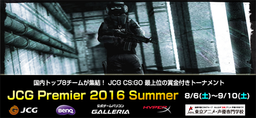 『JCG CS:GO Premier 2016 Summer』グループステージDay3でRJ、RJAが決勝トーナメント進出決定