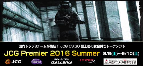 『JCG CS:GO Premier 2016 Summer』グループステージDay3 グループ1勝者側&敗者側決勝が8/20(土)18:30より開催
