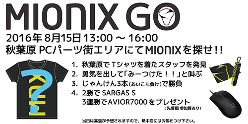 『Mionix GO』イベントが8/15(月)に秋葉原で開催、街でスタッフを探してゲーミングデバイス獲得にチャレンジ