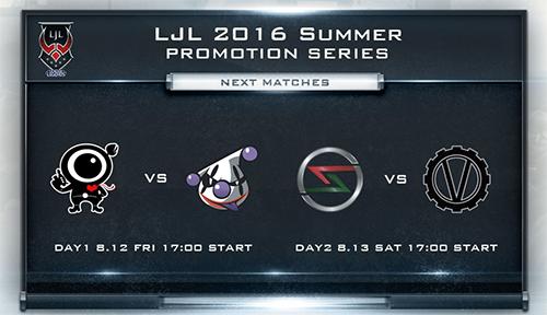 プロリーグ入れ替え戦『LJL 2016 Summer Promotion Series』が8/12(金)、13(土)17時より開催