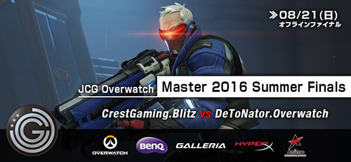 『JCG Overwatch Master 2016 Summer Finals』オフラインファイナル CrestGaming vs DeToNatorが8/21(日)15時より開催