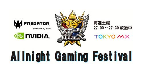テレビ番組『eスポーツMaX』主催のオールナイトゲームイベント「ALL NIGHT GAMING FESTIVAL」が9/17(土)、18(日)に東京・渋谷で開催