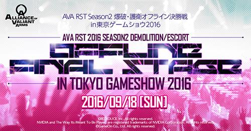 『AVARST Season2』爆破・護衛オフライン決勝戦が「東京ゲームショウ2016」にて9/18(日)に開催