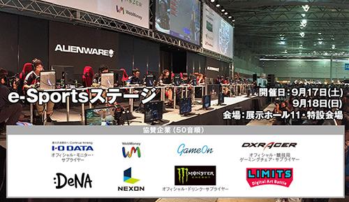 『東京ゲームショウ2016』e-Sportsステージの競技内容・スケジュール発表
