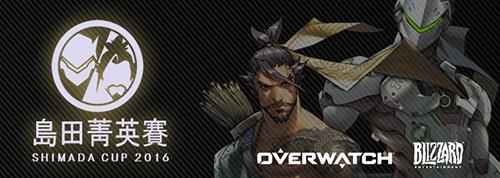 Overwatchアジア大会『Shimada Cup 2016 - Week6』でDeToNatorがahq Sを下し優勝、東京ゲームショウでも再び対決へ