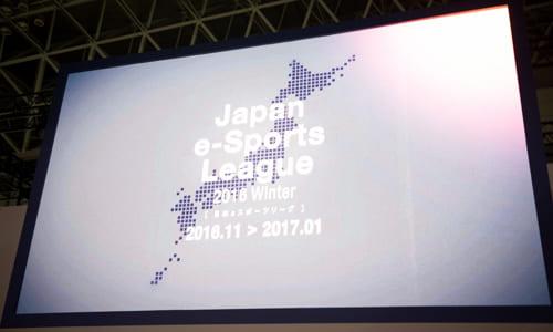 『日本eスポーツリーグ 2016 Winter』が格闘ゲーム部門に『BLAZBLUE CENTRALFICTION』を採用