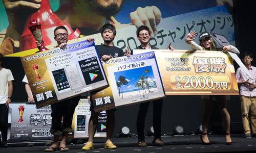 賞金総額5000万円のスマートフォンeスポーツ大会『モンストグランプリ2016 チャンピオンシップ決勝大会』で今池壁ドンズが優勝