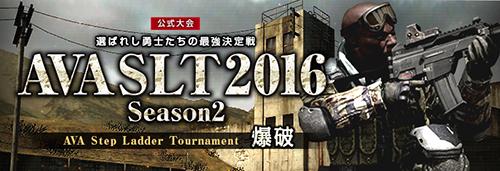 世界大会出場権をかけた『AVASLT2016 Season2』決勝トーナメントが10/22(土)、23(日)に開催