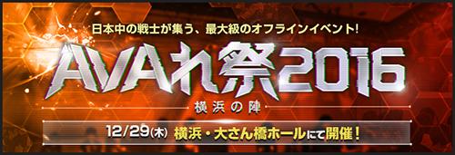 大規模オフラインイベント『AVAれ祭2016‐横浜の陣‐』が12月29日(木)に横浜・大さん橋ホールで開催、公式大会も実施