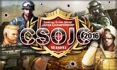 カウンターストライクオンライン公式大会『CSOJC 2016 SEASON 4』開催決定、オフライン決勝を実施