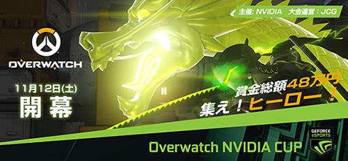 賞金総額48万円の『Overwatch NVIDIA CUP』が11月12日(土)に開幕、週末に4日間の日程で実施