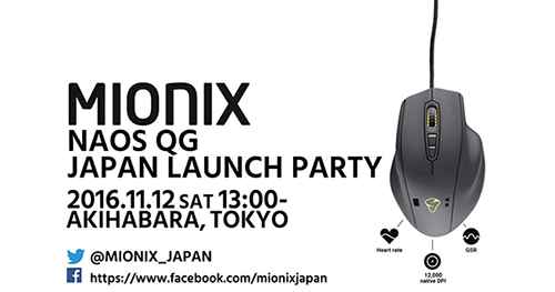 Mionix最新ゲーミングマウス発売記念イベント「NAOS QG JAPAN LAUNCH PARTY」が11/12(土)に完全招待制で開催