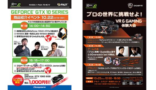 プロゲーマーとのOverwatch対戦イベントが10/22(土)に秋葉原で開催
