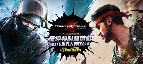 『Counter-Strike Online』世界大会『CSOWC 2016』が12/2(金)より開催、日本代表Zirdrakeが出場