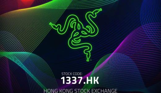 ゲーミングブランド『Razer』が香港市場に上場、銘柄コードは「1337.HK」、時価総額は580億円以上に