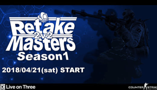CS:GO『FIVESCUP 2v2 RetakeMasters: Season1』が4/21(土)に開催