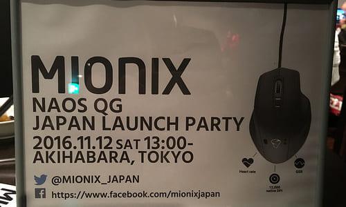 ゲーミングマウス発売記念イベント『NAOS QG Japan Launch Party』開催、新製品情報やWebサイト・ソフトの日本語対応を発表