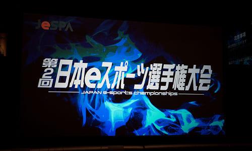 テレビ番組『ゲームを超えた新時代の戦い 第2回日本eスポーツ選手権大会』が4/15(土)26:35にフジテレビで放送