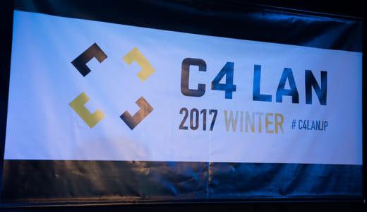 日本最大級のLANゲームパーティ『C4 LAN』、次回は2018年5月中旬に開催