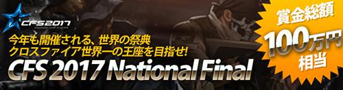 『クロスファイア』世界大会日本予選『CFS 2017 National Final』が10/7(土)に開催