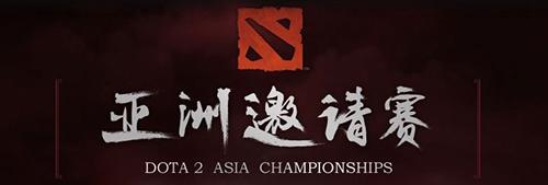 『Dota 2 Asia Championships』が2017年に中国・上海で開催
