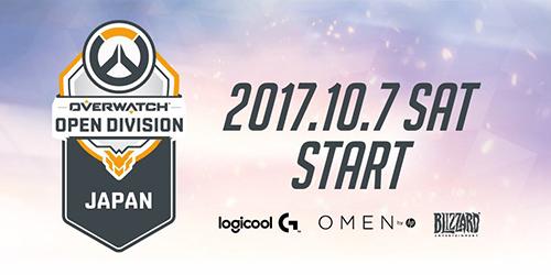 公式大会『Overwatch Open Division Japan Season2』が 10/7(土)開幕、出場登録の受付スタート