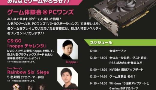レジェンドプレーヤーNoppo氏とのCS:GO対戦イベントが12/10(日)に大阪・1's PCワンズで開催