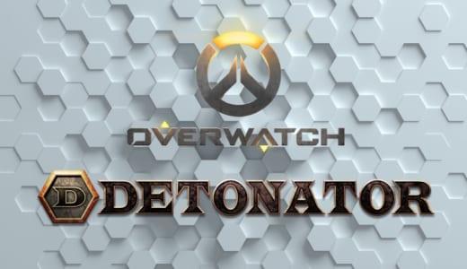 『DeToNator』がOverwatch部門の活動休止を発表、国内外のOverwatchシーンを牽引