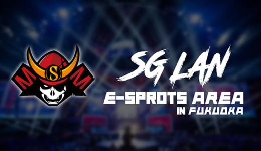プロチームSengoku Gamingが練習場を兼ねたゲーミングカフェ「SG LAN(仮称)」を福岡に2018年5月オープン予定