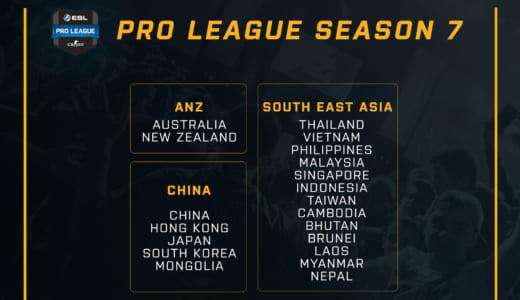 CS:GO『ESL Pro League』がアジアパシフィックエリアに進出、日本も参加対象に