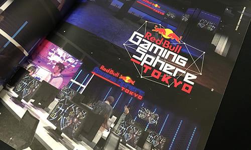 レッドブルがゲーミングスペース『Red Bull Gaming Sphere Tokyo』を東京・中野に2017年12月オープン、ゲーマー向けフリーペーパーも創刊