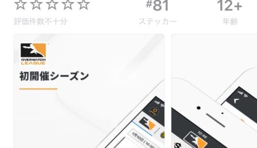 『オーバーウォッチ リーグ』公式アプリが登場、日本語対応表示、日本時間でのスケジュール通知機能などを搭載