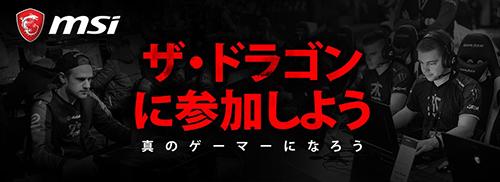 CS:GO日本トップチーム「鵺」が『MSI』と契約、アマチュアゲーミングチーム支援プログラム「MSI Dragon」の選考を通過