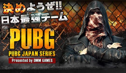 日本のプロリーグ設立を目指す『PUBG JAPAN SERIES』準備大会αリーグ予選の出場チームが決定