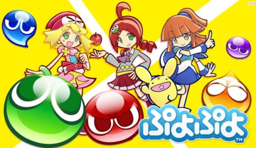 パズルゲーム「ぷよぷよ」シリーズが日本eスポーツ連合プロライセンス認定タイトルに、認定大会・プロ大会を4月「セガフェス2018」で実施