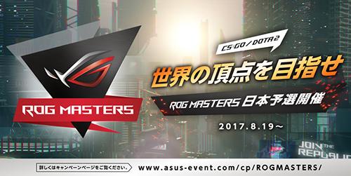 賞金総額50万ドル『ROG MASTERS 2017』CS:GO、Dota 2日本予選の登録締め切り迫る、実況・解説者発表