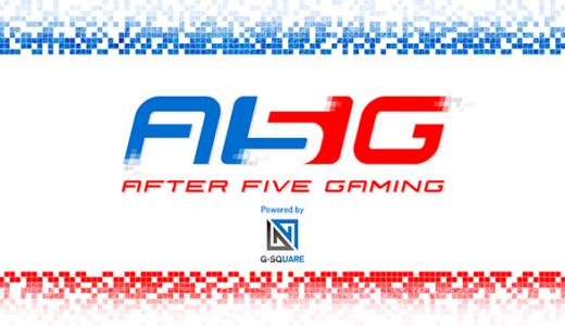 社会人eスポーツリーグ『After 5 Gaming Vol.4』が『LoL』を採用し2017年7月末に開催、前回から約1年ぶり