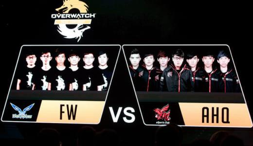 台湾プロチーム『Flash Wolves』と『ahq e-Sports Club』が『Overwatch』部門の終了を発表