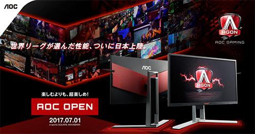 『Overwatch』を採用した賞金総額48万円のeスポーツ大会『AOC OPEN』が2017年7月1日(土)に秋葉原で開催