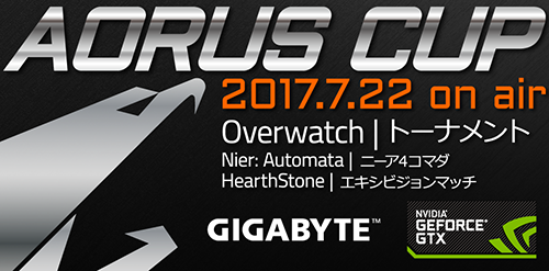 『第1回AORUS CUP ~Overwatchトーナメント~』が7月17日(月・祝)、22日(土)に開催